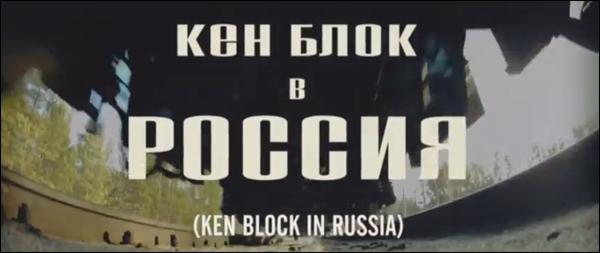 Ken Block Russia